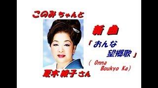夏木綾子さんの新曲「おんな望郷歌 ( Onna Boukyo Ka )(一部歌詞付)」'19/01/16発売新曲報道ニュースです。