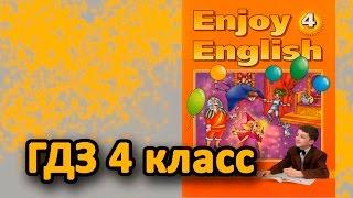 ГДЗ 4 класс английский Enjoy English 22 стр