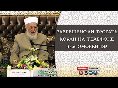 Разрешено ли трогать Коран на телефоне без омовения?