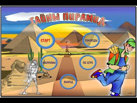 Тайны пирамиды часть 2 уровень 40 (Level 2 -40) ПРОХОЖДЕНИЕ