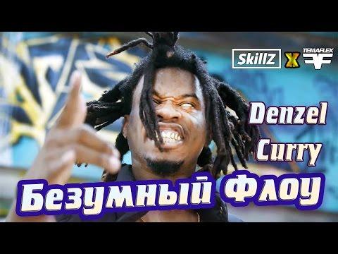 БЕЗУМНЫЙ ФЛОУ DENZEL CURRY!
