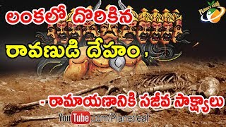 King Ravana's Mummy And Lost Kingdom Found    రావణుడు పాలించిన మహా నగర అదారాలు దొరికాయి    With CC