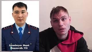 Подстава и разоблачение сотрудников МВД РК. 2 часть