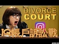 Smosh:Instagram 帳戶訴訟戰 (SOCIAL MEDIA DIVORCE COURT)【中文字幕】