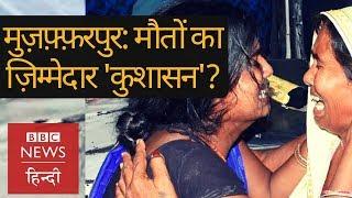 Bihar के Muzaffarpur में बच्चों की मौत की वजह Encephalitis लीची या कुशासन BBC Hindi