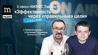 Евгений Гордеев сооснователь и CEO Breffi 'Эффективность через правильные цели' #ТолькоВперед