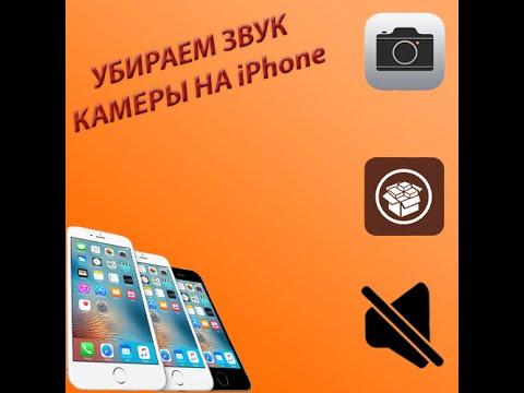 как включить звук камеры на iphone 7