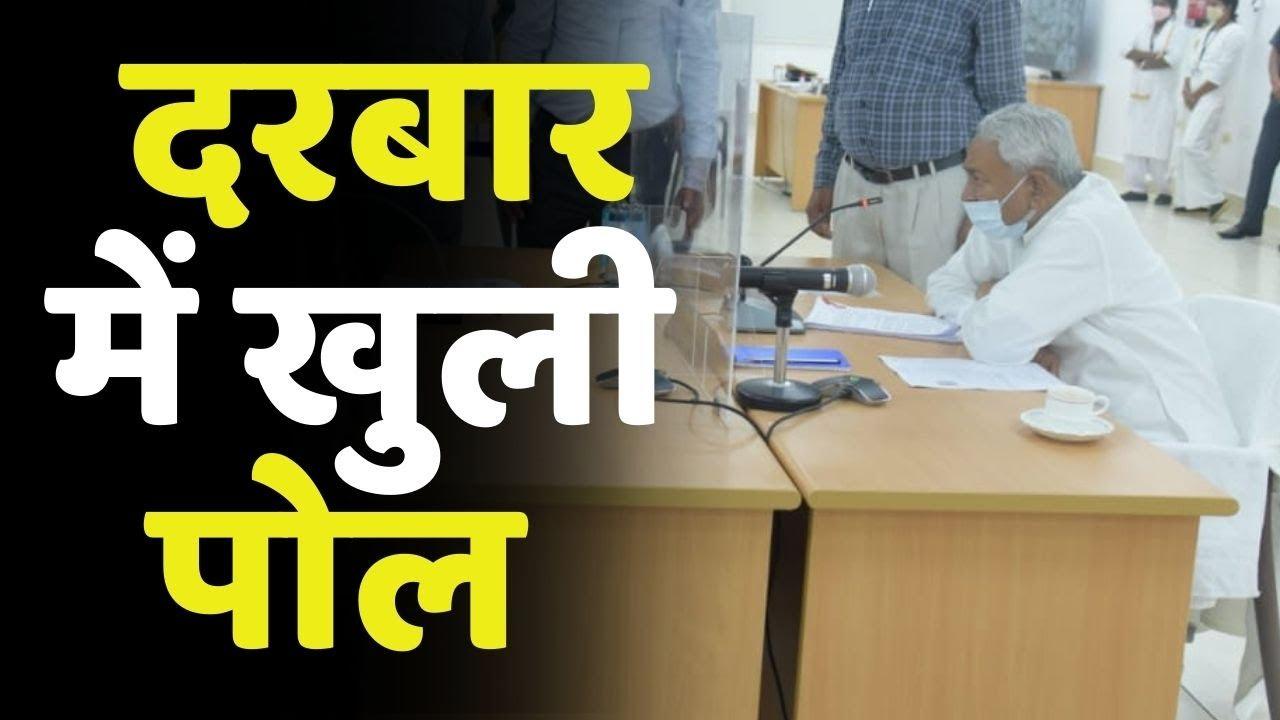 जनता दरबार: मुख्यमंत्री Nitish Kumar के सामने खुली पोल, लोक शिकायत निवारण कानून की खामियां उजागर