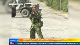 Защищавший Южную Осетию рассказал, как развернул грузинскую колонну
