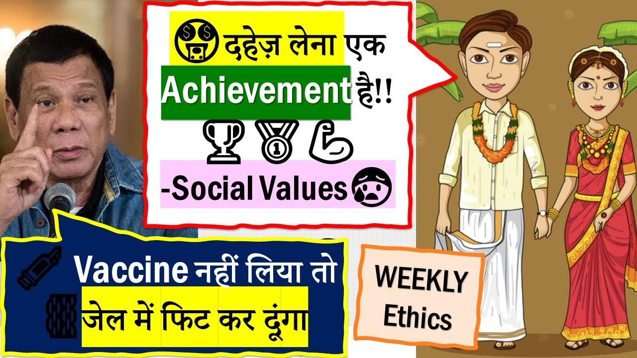 [Ethics] Kerala Dowry, Mission Karmayogi, Bureaucratic Apathy, Leader's Communication Skill for UPSC