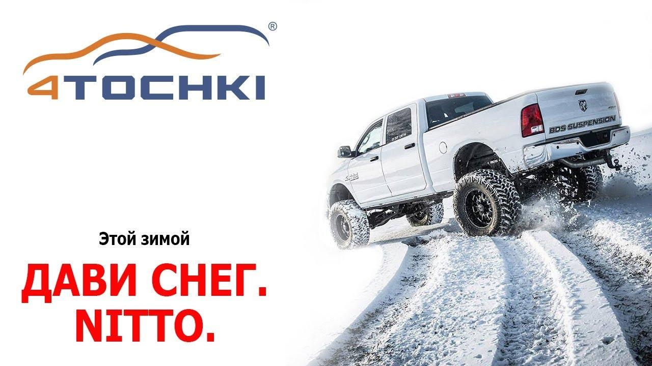Рекламный видеоролик: Nitto tire - Дави снег на 4 точки. Шины и диски 4точки - Wheels & Tyres