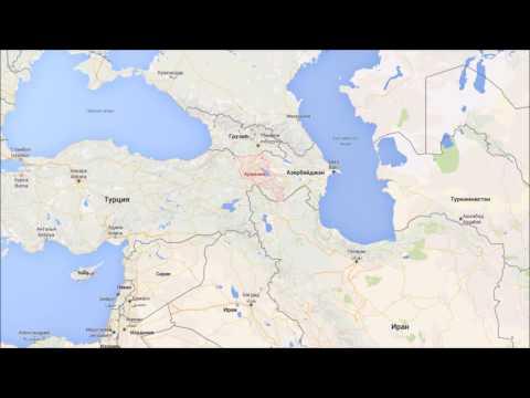 Где находится Армения? — страна на карте мира