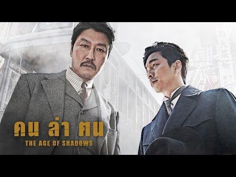 ตัวอย่าง THE AGE OF SHADOWS คน ล่า ฅน  (Trailer Sub Thai)