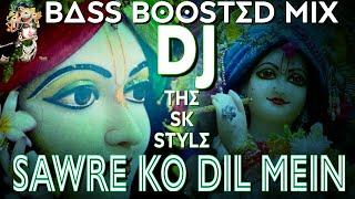 #Krishna BhajanSawre_Ko_Dil_Me_Basa_Kar_To_Dekho || Bass Boosted Mix || Janmastmi Special || DJ AKJ