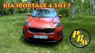 тестим новый KIA Sportage 2017