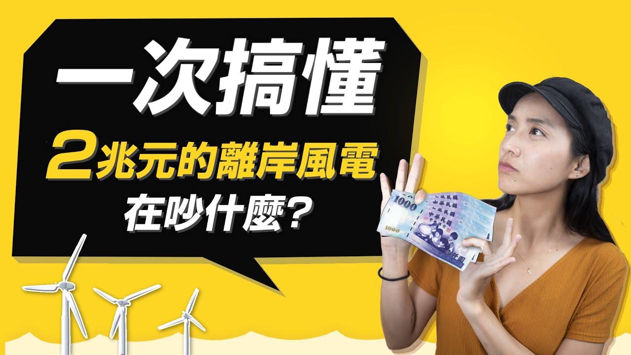 一次搞懂「兩兆元的離岸風電在吵什麼?」 Greenvoice 綠之心EP25 綠色和平台灣