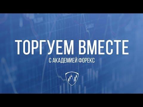 Торгуем вместе с Академией Форекс #25 (трейдер Евгений Качалов)