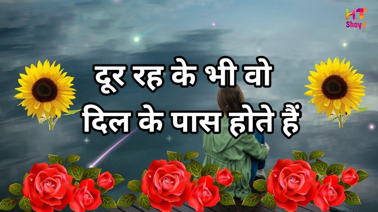 Dil ke pass❤️ Heart Touching Line |Heart broken | Alone Status | Love/Sad Shayari WhatsApp status