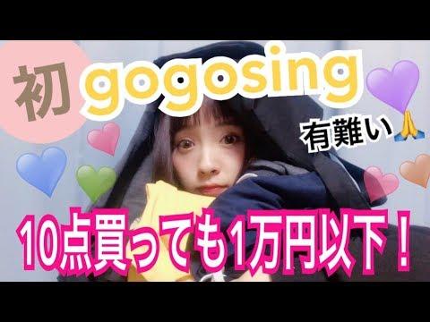 ca35c7402af 韓国】初めてgogosingでお買い物!激安でびっくり!!【通販】 - YouTube