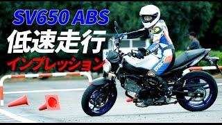 スズキ新型「SV650ABS」低速走行インプレッション#1