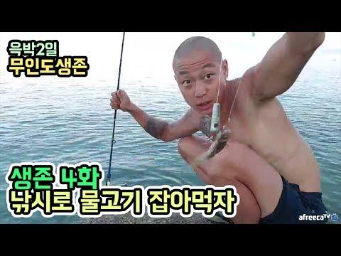 [윽박2일]무인도생존기 4화 -낚시로 물고기 잡아먹는다 (eugbak survival)