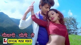 Chaubandi Choli Le - Dev Kumar Magar Ft. Pushpa/ Supriya | Nepali Song 2016/ 2073