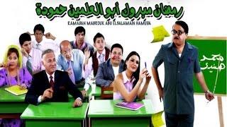 فيلم رمضان مبروك ابو العلمين حمودة - Ramadan Mabrouk Abo El Alamein Hammouda Movie