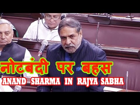 Anand Sharma Speech in Rajya Sabha On Demonetisation | Rs 500 & 1000 Note Ban