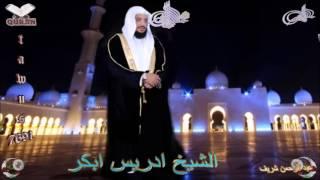 Sheikh Idrees Abkar - Quran 11 Hud - سورة هود
