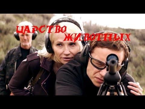 ПО ВОЛЧЬИМ ЗАКОНАМ 16+ (3 сезон (2018)) — Русский трейлер