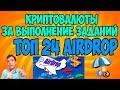 ✈ТОП 24 Airdrop криптовалют с заданиями за которые дают токены криптовалют