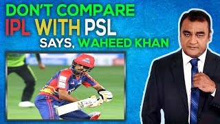Don't Compare IPL with PSL | G Sports with Waheed Khan