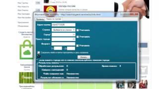 Программа для поиска Skype контактов в группах Vkontakte как использовать!