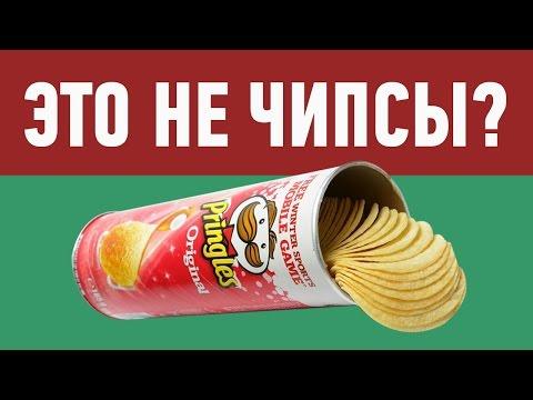 видео: pringles - ЭТО НЕ ЧИПСЫ?