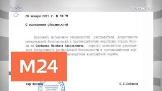 Смотреть видео Назначен и.о. главы департамента региональной безопасности и противодействия коррупции - Москва 24 онлайн