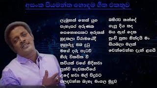 Asanka Priyamantha Peris Best Song Collection | අසංක ප්රියමන්ත හොදම ගීත එකතුව | SL Evoke Music