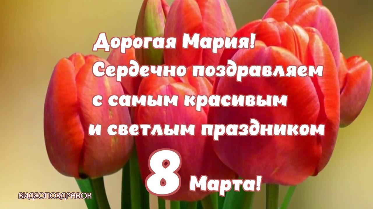 поздравить с 8 марта марию
