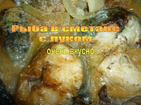 Рыба в сметане с луком -  очень вкусный рецепт! Жареный Налим на сковороде. Готовим дома/Tasty