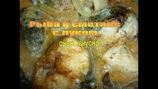 Рыба в сметане с луком -  очень вкусный рецепт! Жареный Налим на сковороде