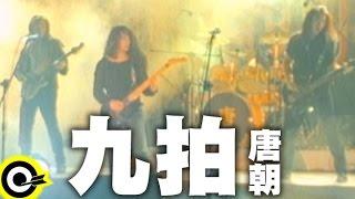 唐朝 Tang Dynasty【九拍】Official Music Video