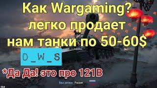 Як Wargaming легко продаємо нам танки по 50-60$ | D_W_S | Wot Blitz