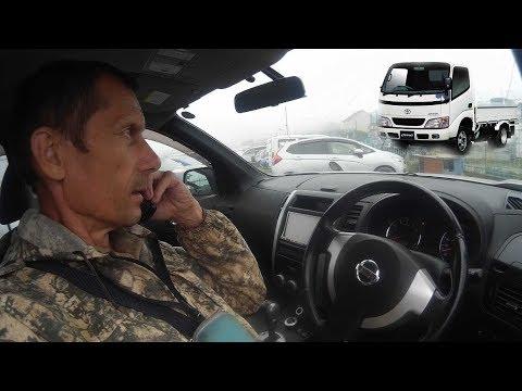 Осмотр Грузовика Торг. Результат Торга. Авторынок Владивостока Цены. Покупка автомобиля Toyota 2с