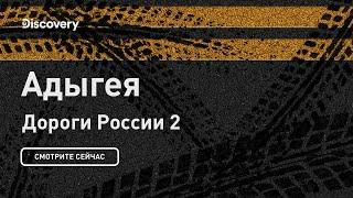 Адыгея | Дороги России 2 | Discovery Channel