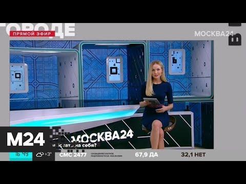 """""""Жизнь в большом городе"""": работа мечты - Москва 24"""