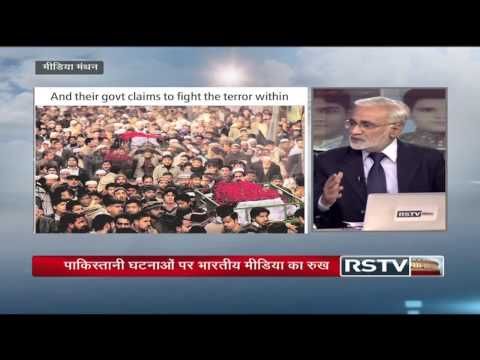 Media Manthan - Peshawar school attack and Indian Media