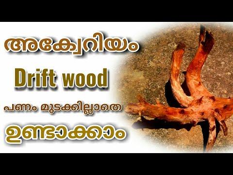 How to make Drift wood aquarium in malayalam