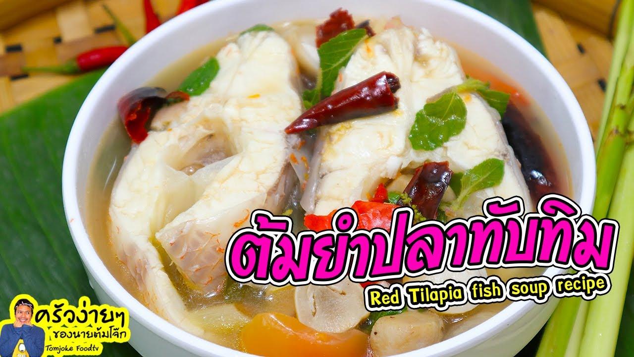 ต้มยำปลาทับทิม สูตรน้ำใสไม่คาวใส่เห็ดฟางหอมอร่อย How to make fish soup recipe   นายต้มโจ๊ก