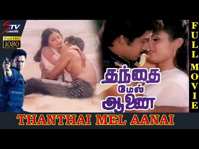 Thanthai Mel Aanai Tamil Full Movie   தந்தை மேல் ஆணை திரைப்படம்   Arjun, Bavya   STV MOVIES