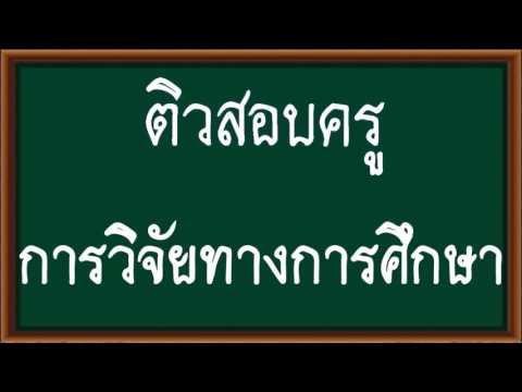 ติวสอบครู @ การวิจัยทางการศึกษา