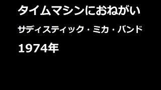 タイムマシンにおねがい(COVER)サディスティック・ミカ・バンド 1974年...